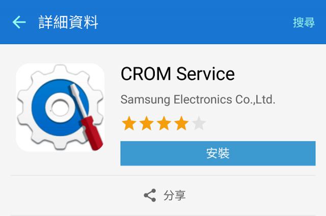 آموزش آنلاک Crom Service گوشی های سامسونگ