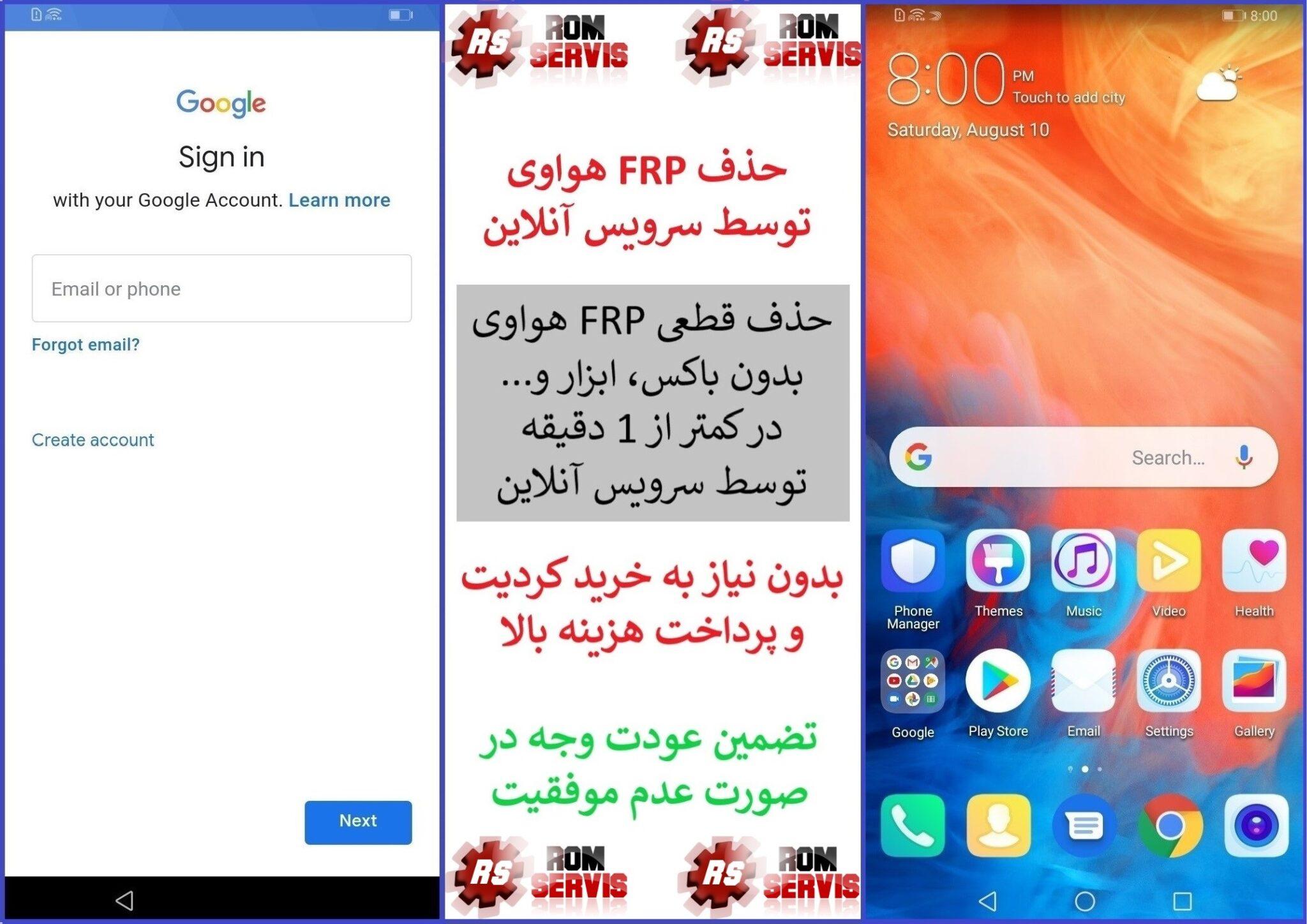 سرویس آنلاین حذف FRP هواوی در 1 دقیقه